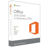 Microsoft Office для дома и бизнеса (Home and Business) 2016 32/64 Russian Russia Only EM DVD No Skype, Коробочная версия