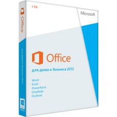 Microsoft Office для дома и бизнеса (Home and Business) 2013 русская коробка, BOX