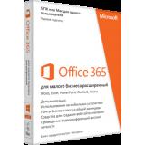 Microsoft Office 365 для малого бизнеса расширенный (Small Business Premium)